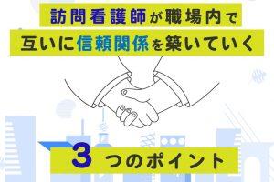 訪問看護師が職場内で互いに信頼関係を築いていく3つのポイント
